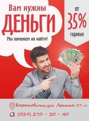 Деньги в кредит по самой низкой процентной ставке