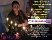 Маг Ясновидящая Диана Леонидовна укрепить существующие отношения;  восс