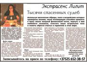 Мастер судеб Магистр Магии ЛИЛИТ