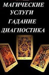 Магические услуги в Барановичи