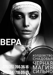 Услуги мага,  гадалки Барановичи Life +375(25)766-36-16