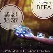 100%-Й Приворот  Знахарка Колдунья Вера  Velkom  375(44)718-09-01