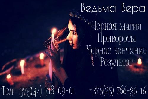 Любовный приворот в городе Барановичах магическая помощь гадание Баран