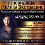 Услуги магов гадалка экстрасенс город Барановичи