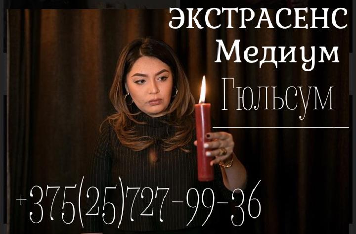 Магические услуги в Барановичах приворот услуга гадалки
