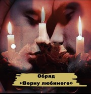 Очень сильный маг город Барановичи пишите кому нужна моя помощь